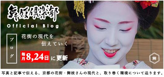 舞妓倶楽部オフィシャルブログ