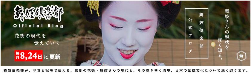 舞妓倶楽部公式ブログ 舞妓京都