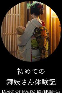 初めての舞妓さん体験記 京都、花街、夢物語