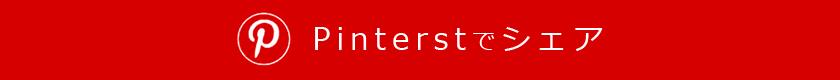 Pinterst share
